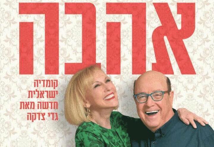 התיאטרון העברי - אהבה בישראל
