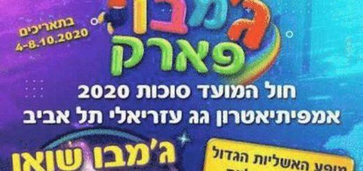 """ג'מבו פארק - פארק האטרקציות של ישראל חוה""""מ סוכות  בגג עזריאלי בישראל"""