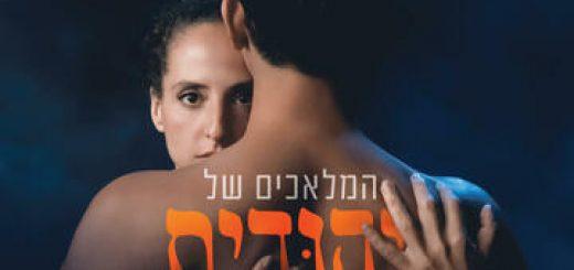 תיאטרון מיקרו - המלאכים של יהודית בישראל