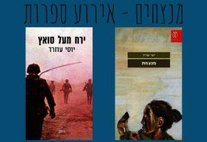 מנצחים - אירוע ספרות בישראל
