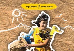 תיאטרון קליפה - כאן-גרים בישראל