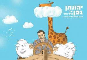 יהונתן גפן - איך שיר נולד בישראל