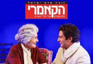 תיאטרון הקאמרי - הנכד בישראל