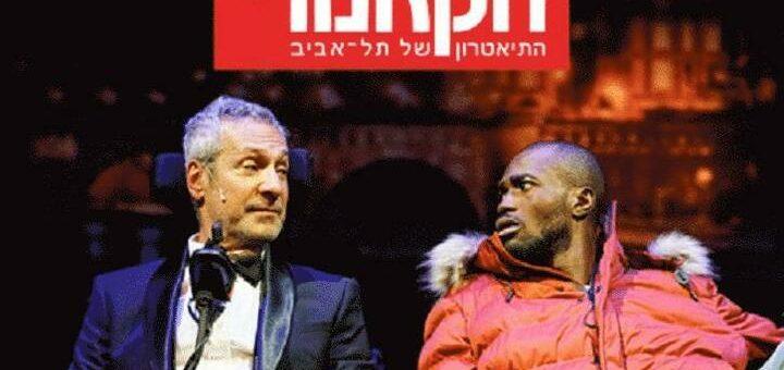 תיאטרון הקאמרי - מחוברים לחיים בישראל
