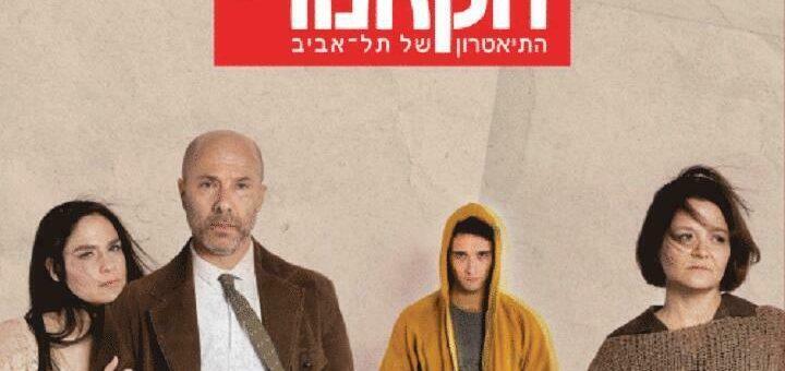 תיאטרון הקאמרי - הבן בישראל