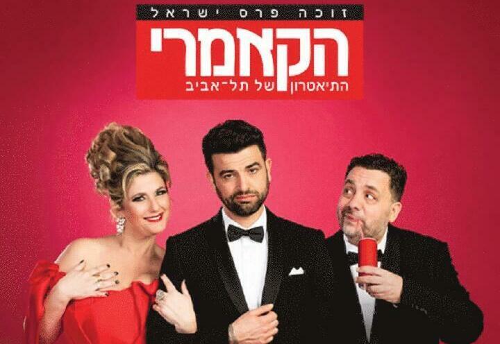 תיאטרון הקאמרי - גאון בכלוב בישראל