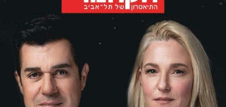 תיאטרון הקאמרי  - עד קצה הקשת בישראל