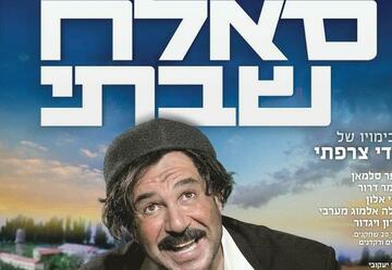 סלאח שבתי - המחזמר בבימויו של צדי צרפתי בישראל