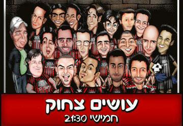 קומדי בר - מופע סטנד אפ - עושים צחוק בישראל