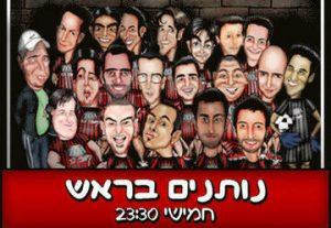 קומדי בר - מופע סטנד אפ - נותנים בראש בישראל