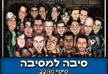 קומדי בר - מופע סטנד אפ - סיבה למסיבה בישראל