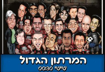 קומדי בר - המרתון הגדול - מופע סטנד אפ בישראל