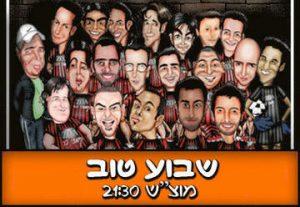 קומדי בר - מופע סטנד אפ - שבוע טוב בישראל