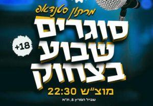 """סוגרים סופ""""ש בצחוק בסטנדאפ פקטורי בישראל"""