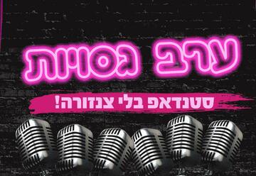 ערב גסויות - סטנדאפ בלי צנזורה בישראל