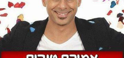 מופע סטנד אפ - אמירם טובים בישראל
