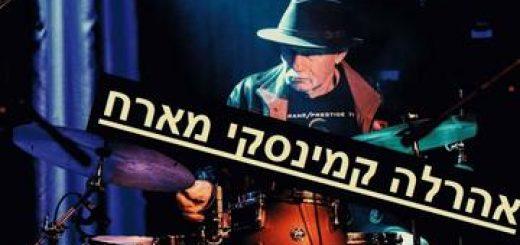 אהרלה קמינסקי מארח את רוברט אנציפולובסקי בישראל