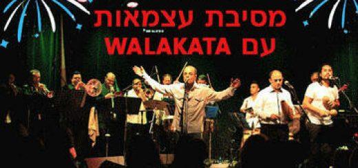 מסיבת עצמאות בשבלול עם Walakata בישראל
