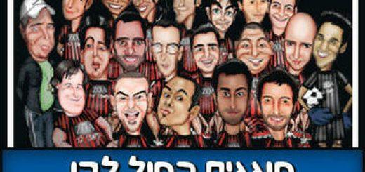 חוגגים כחול לבן בקומדי בר בישראל