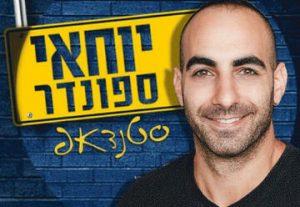 סטנד-אפ פקטורי - יוחאי ספונדר במופע סטנדאפ בישראל