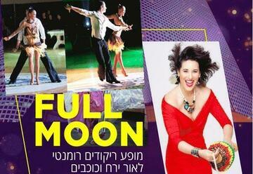 ירח מלא - Full Moon - מופע ריקודים רומנטי לאור ירח וכוכבים בישראל