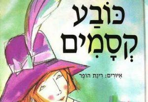 שעת סיפור - כובע קסמים בישראל