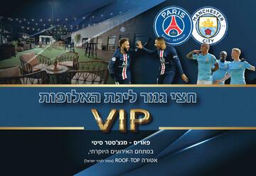 חצי גמר ליגת האלופות VIP - פריז-מנצ'סטר סיטי בישראל