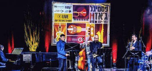 מופע ג'אז - שישיית חגיגה בישראל