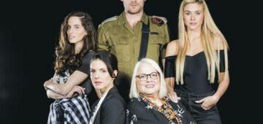 תיאטרון בית ליסין - אינטימיות בישראל