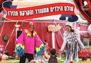 חגיגת שבועות במתחם קרקס פלורנטין בישראל