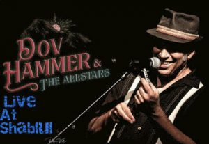 Dov Hammer and The Allstars בישראל