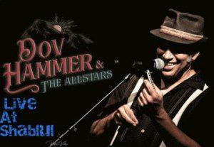 Dov Hammer and The Allstars בישראל