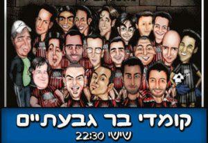 קומדי בר - מופע סטנד אפ - מצעד הקומיקאים הגדול בישראל