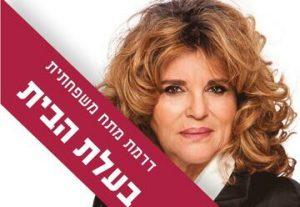 תיאטרון בית ליסין - בעלת הבית בישראל