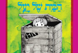 הבית של יעל שעת סיפור - תיאטרון הפארק - המקום המושלם לקטנטנים! בישראל