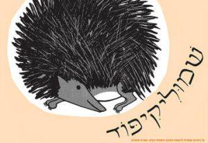 תיאטרון הפארק - שמוליקיפוד בישראל