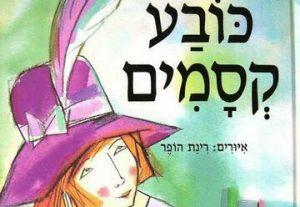 תיאטרון הפארק - כובע קסמים בישראל