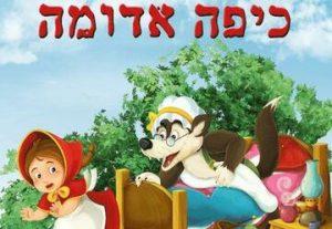 תיאטרון הפארק - כיפה אדומה בישראל