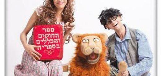 תיאטרון הפארק - אריה בספריה בישראל