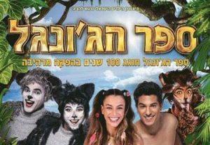 מחזמר לילדים - ספר הג'ונגל בישראל