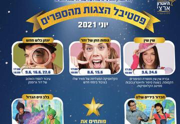 פסטיבל הצגות מהספרים לכבוד שבוע הספר בישראל