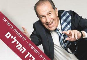 תיאטרון בית ליסין - בין המילים בישראל