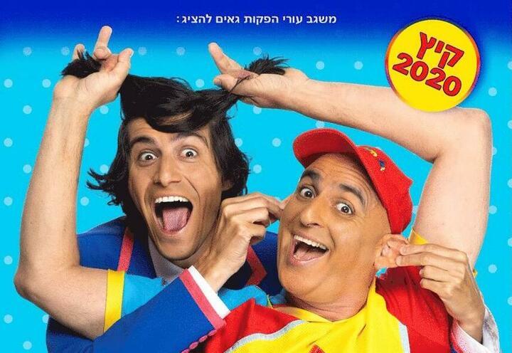 יובל המבולבל ומני ממטרה - מופע קיץ חדש בישראל
