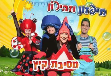 חיפזון וזהירון מסיבת קיץ בישראל