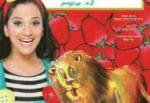 מיקי - האריה שאהב תות הצגה לילדים ולכל המשפחה בישראל