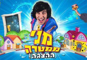 מני ממטרה - ההצגה בישראל