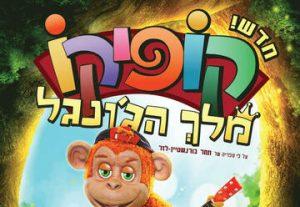 קופיקו - מלך הג'ונגל בהצגה חדשה לילדים ולכל המשפחה בישראל
