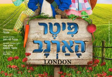 תיאטרון הילדים הישראלי - פיטר הארנב - לונדון! בישראל