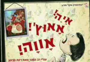 התיאטרון שלנו - איה אאוץ' אווה בישראל