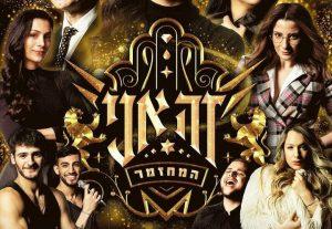 תיאטרון הקאמרי - מחזמר זה אני בישראל